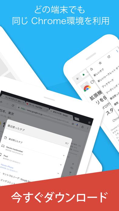 Chrome - Google のウェブブラウザ - 窓用