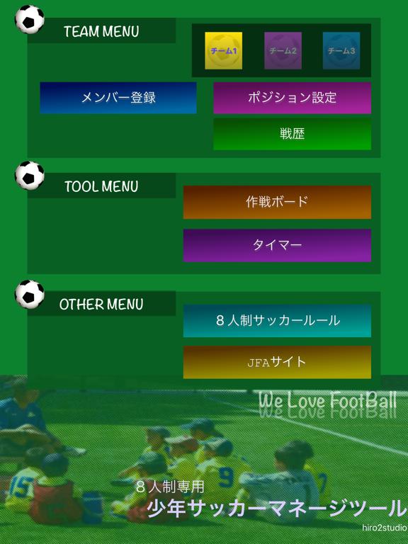 少年サッカーマネージメントツールのおすすめ画像1