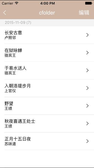 唐诗鉴赏辞典 商务国际版海词出品のおすすめ画像4