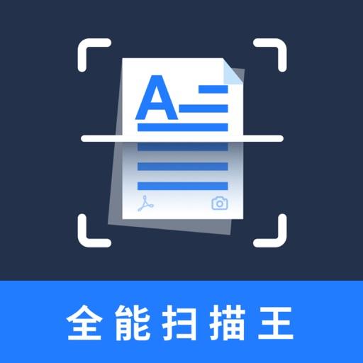 全能扫描王-办公文件扫描管理器