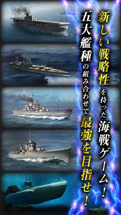 連合艦隊コレクションスクリーンショット2