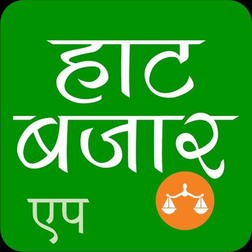 Hat Bazar Krishi - हाट बजार