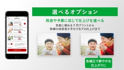 写真プリント 写真の現像 ネットプリントは しまうまプリントのおすすめ画像4