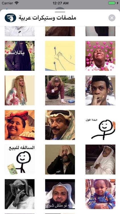 ملصقات وستيكرات عربية screenshot-9