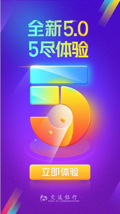 交通银行 screenshot-0