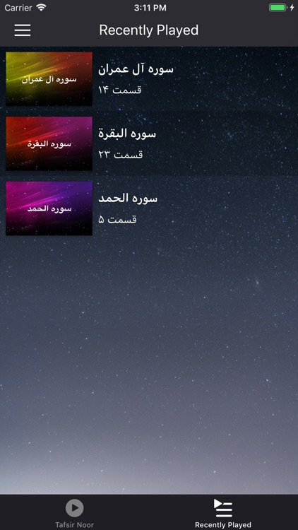 تفسير نور screenshot-1
