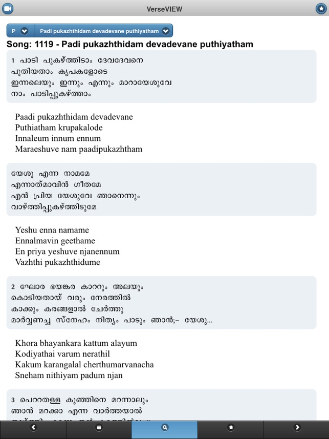 Tamil Christian Song Book For Pc