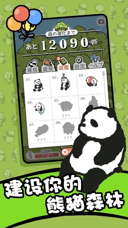 熊猫森林 screenshot-4