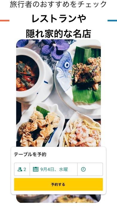 トリップアドバイザー:ホテルやレストランの口コミ&ランキング ScreenShot4