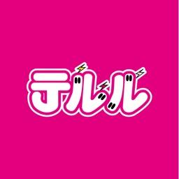 テルル公式アプリ