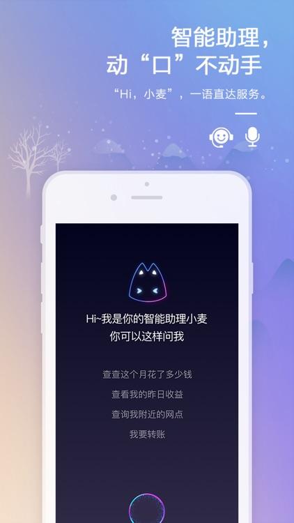 招商银行 screenshot-4