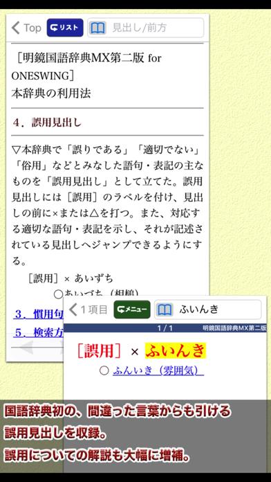 明鏡国語辞典MX第二版【大修館書店】(ONESWING)のおすすめ画像4