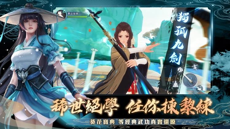 新笑傲江湖M-港澳版 screenshot-6