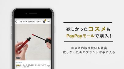 PayPayモールのおすすめ画像8
