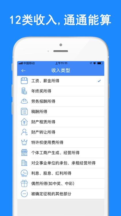 个税计算器-查询税后工资计算器 screenshot-3