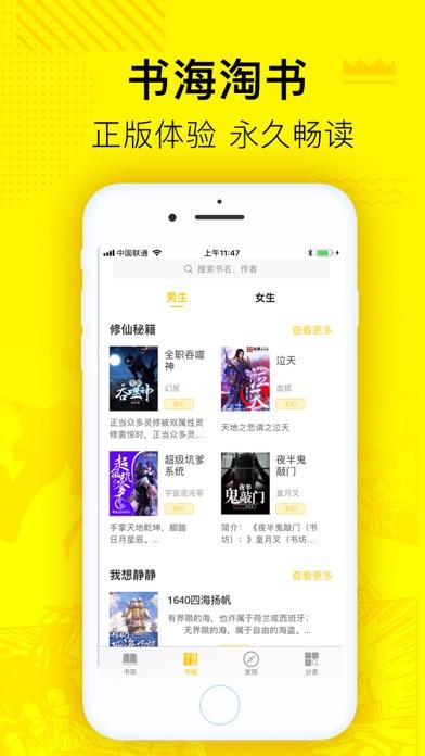 小说大全-经典书旗小说追书神器 screenshot three