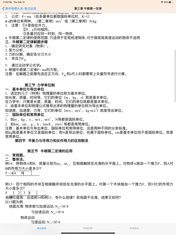 高中物理大全 screenshot 9