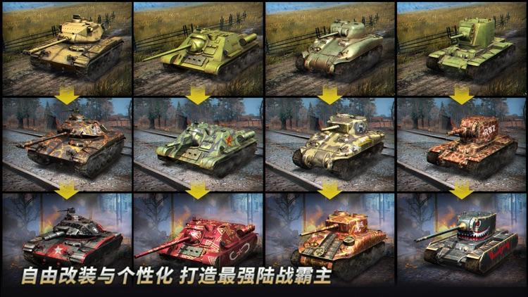 坦克争锋:军团 screenshot-3
