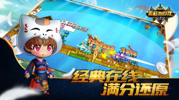 彩虹岛战纪 screenshot-4