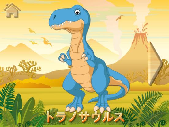 ディノパズル - 子供のための恐竜のゲームのおすすめ画像6