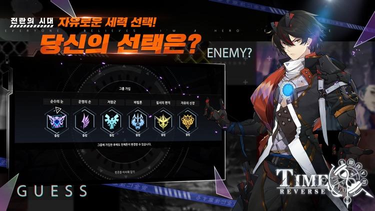 타임리버스 screenshot-3