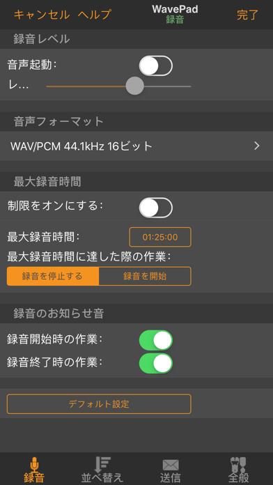 WavePad音声編集ソフトのおすすめ画像8