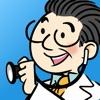 キッズドクター:夜間・休日に医師を自宅に呼べるアプリ - iPadアプリ