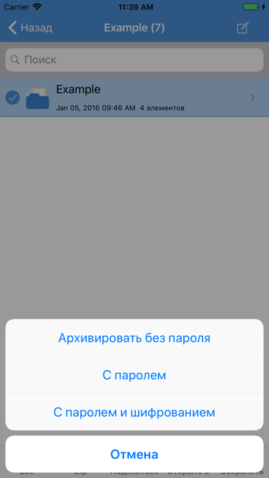 Скриншот №4 к iZip Pro -  Zip Unzip Unrar