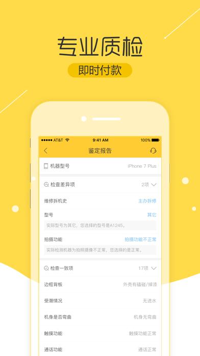 爱估价-二手手机直营平台 screenshot four