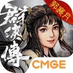 新射鵰群俠傳之鐵血丹心 Hack Online Generator  img