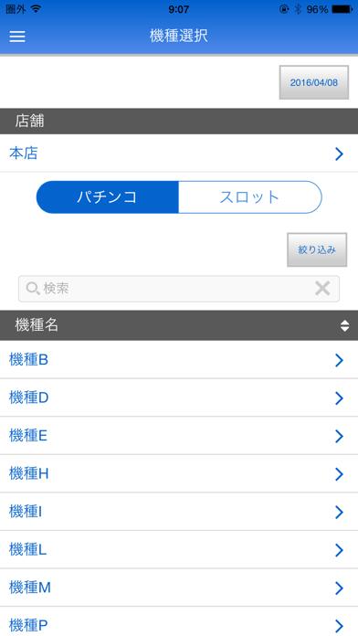 総合管理モバイル データ参照ツールのスクリーンショット4