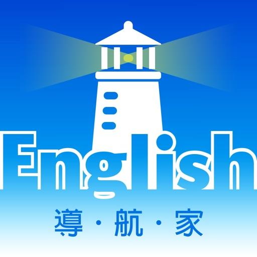 英語導航家 - Mebooks 書城
