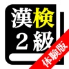 【LITE版】 漢字検定2級 「30日合格プログラム」 - iPhoneアプリ