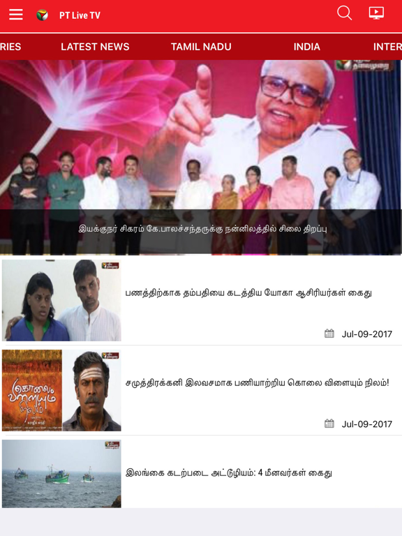 Puthiya Thalaimurai Live News | App Price Drops