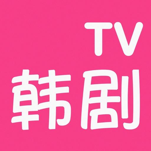韩剧TV-爱美剧天堂TV for Mac