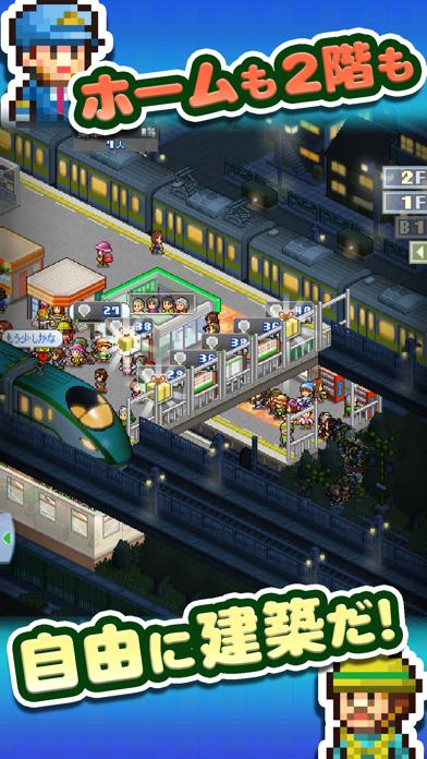 箱庭シティ鉄道のおすすめ画像2