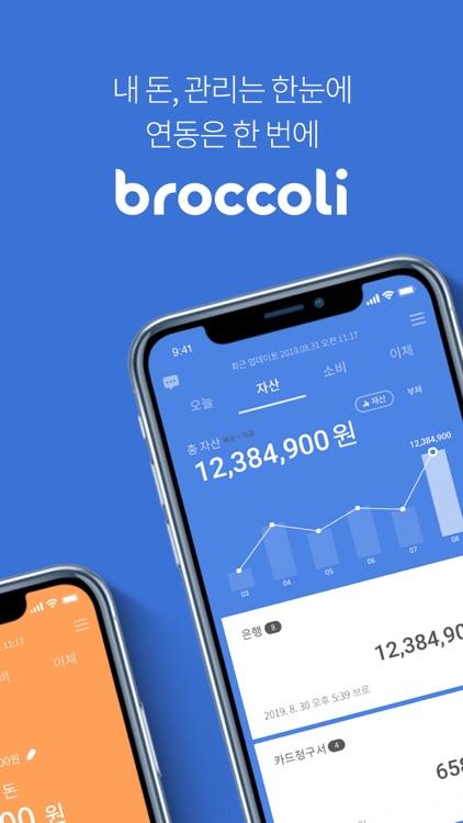 브로콜리 screenshot-0
