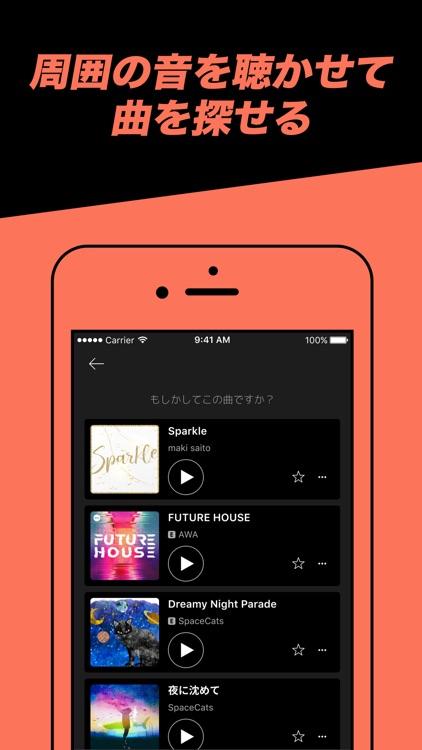 音楽アプリ AWA screenshot-5