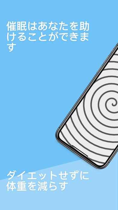 催眠—モバイル催眠のおすすめ画像1