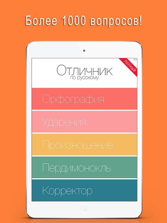 Полный Отличник по русскому на iPad