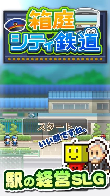 箱庭シティ鉄道 screenshot-4