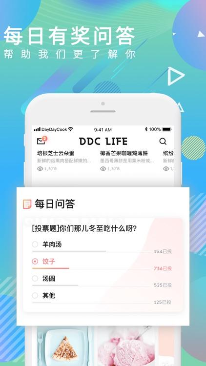 日日煮 screenshot-2