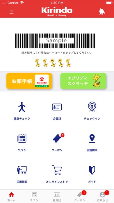 キリン堂公式アプリのおすすめ画像3