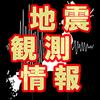 地震観測情報(+BGM)  全国のリアルタイム地震状況
