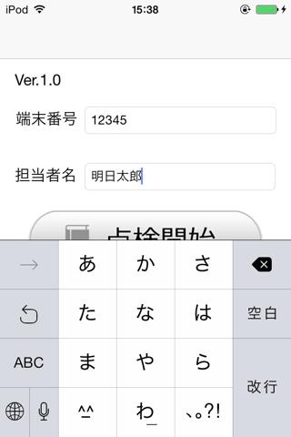 蔵書点検 - AsReader用棚卸アプリ - náhled
