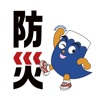 静岡県防災