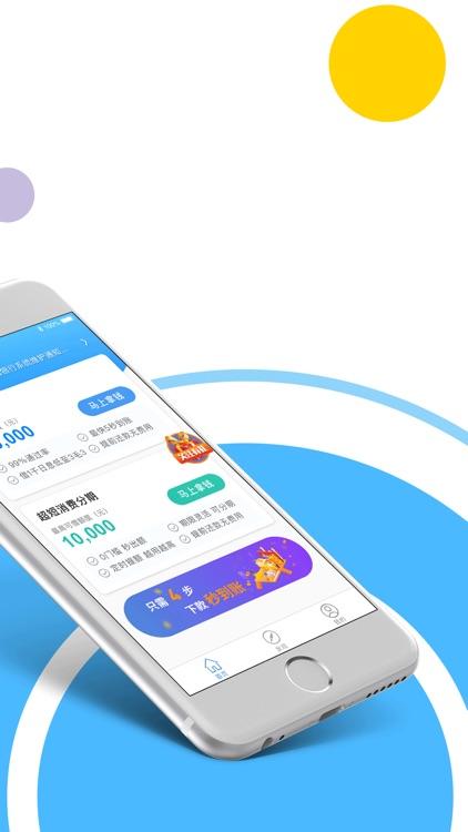 微享加-小额贷款极速借钱借款app