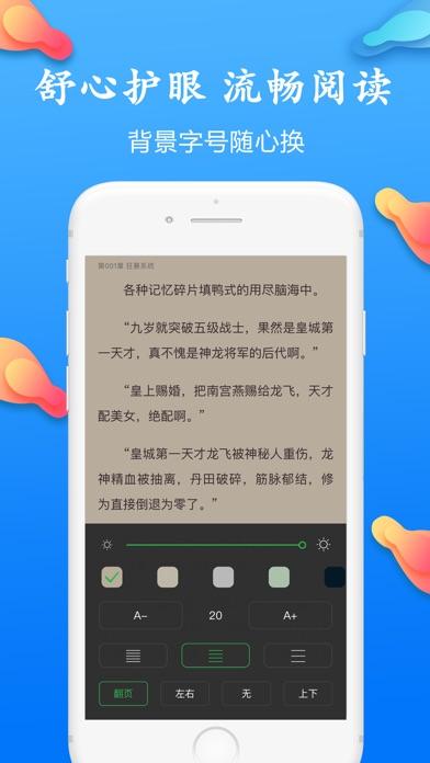 小说阅读神器-懒人有声小说热门读书软件 screenshot four