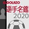 川島永嗣公式アプリ