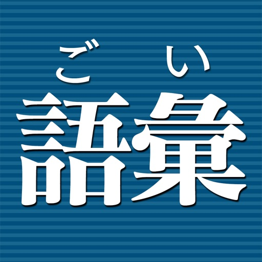 語彙力診断【広告付き】